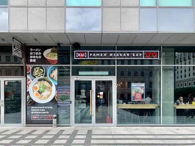 Asian Cuisine in Moscow - KU Raman Izakaya Bar