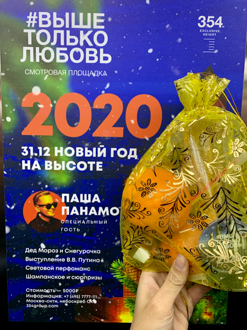 2020 New Year Moscow