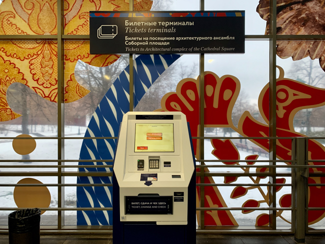 Kremlin Ticket Machine