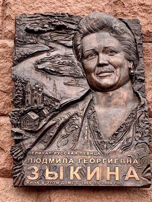 Lyudmila Zykina