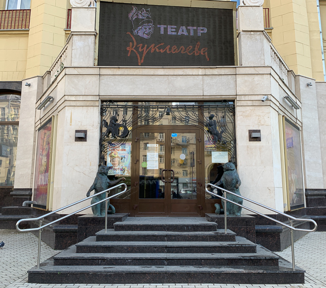 Moscow Cat Theater